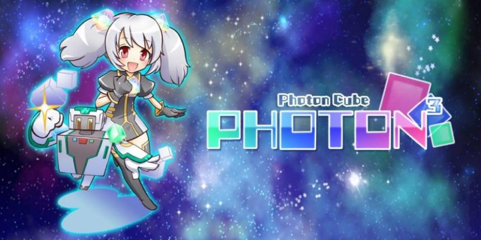 Fotografia Photon Cube