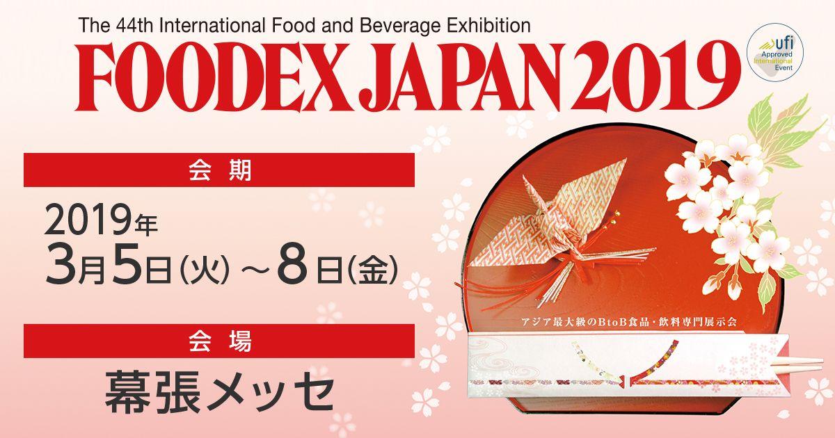 Fitoplancton Marino participa en Foodex Japan 2019