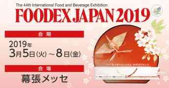 Fooxed Japan 2019