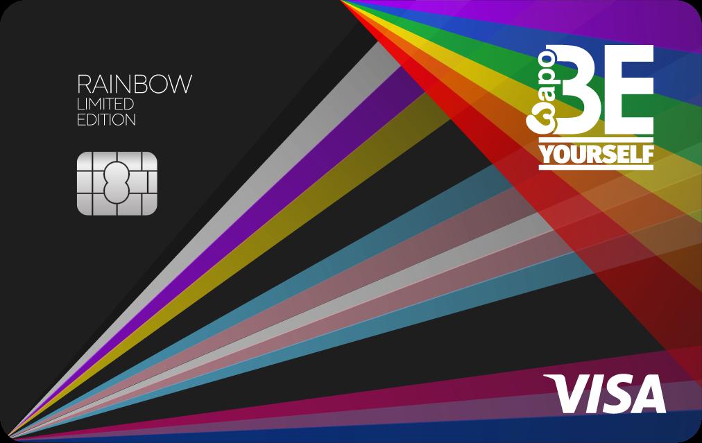 Pecunpay y BeYourself Global lanzan la tarjeta BeYourself, primer medio de pago dirigido al colectivo LGTBIQ+