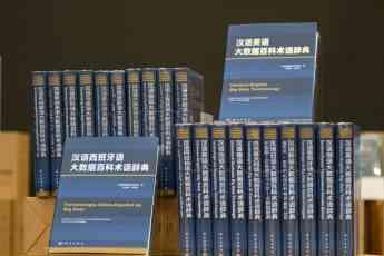 El primera diccionario multilingüe de terminología de Big Data del mundo (20 volúmenes) se estrena en Guiyang, China