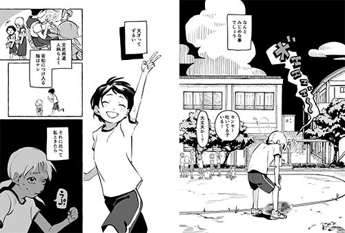 Fotografia Ganador categoría Manga